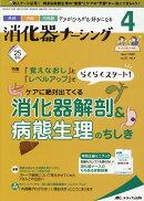 消化器ナーシング(Vol.25 No.4(4 2)