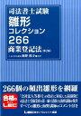 司法書士試験雛形コレクション266商業登記法第2版 [ 海野禎子 ]