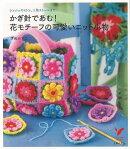 【バーゲン本】かぎ針であむ!花モチーフの可愛いニット小物