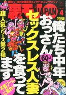 裏モノ JAPAN (ジャパン) 2015年 04月号 [雑誌]