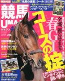 UMAJIN (ウマジン) 2015年 04月号 [雑誌]
