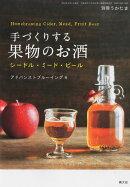 別冊うたかま 手づくりする 果物のお酒 2015年 04月号 [雑誌]