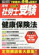 月刊 社労士受験 2015年 04月号 [雑誌]