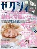 ゼクシィ福島 2015年 04月号 [雑誌]