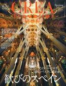 CREA Traveller (クレア・トラベラー) 2015年 04月号 [雑誌]