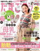 たまごクラブ 2015年 04月号 [雑誌]