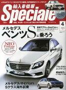 輸入車情報 Speciale (スペチアーレ) 2015年 04月号 [雑誌]