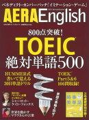 AERA English (アエライングリッシュ) 2015Spring&Summer 2015年 4/5号 [雑誌]