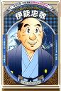 伊能忠敬 正確な日本地図を信念と歩測だけでつくった男 (集英社版・学習漫画 世界の伝記NEXT) [ 藤みき生 ]