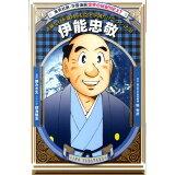 伊能忠敬 (集英社版・学習漫画 世界の伝記NEXT)