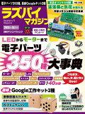 ラズパイマガジン(2018年10月号) 電子パーツ350種、気象センサー基板、Googleキット2種 (日経BPパソコンベストムック)
