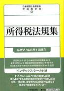 所得税法規集(平成27年8月1日現在)