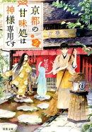 京都の甘味処は神様専用です(2)