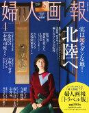 トラベルサイズ婦人画報 2015年 04月号 [雑誌]