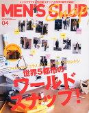 MEN'S CLUB (メンズクラブ) 2015年 04月号 [雑誌]