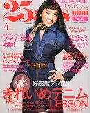 25ans mini (ヴァンサンカンミニ) 2015年 04月号 [雑誌]