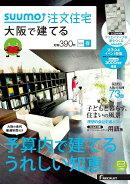 SUUMO注文住宅 大阪で建てる 2015年 04月号 [雑誌]