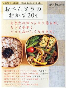 暮しの手帖別冊 おべんとうのおかず204 2015年 04月号 [雑誌]