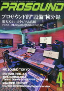 PRO SOUND (プロサウンド) 2015年 04月号 [雑誌]