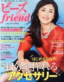 ビーズ friend (フレンド) 2015年 04月号 [雑誌]