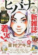 ビックコミックスピリッツ増刊 ヒバナ 1号 2015年 4/10号 [雑誌]