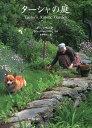 ターシャの庭 [ ターシャ・テューダー ]