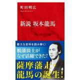 新説坂本龍馬 (インターナショナル新書)