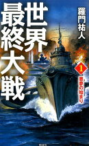 世界最終大戦(1)