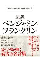 【超訳】ベンジャミン・フランクリン<文庫版>