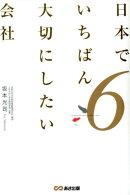 日本でいちばん大切にしたい会社(6)