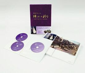 皇室アルバム 絆、そして祈り〜昭和から平成 天皇ご一家の全記録〜【Blu-ray】 [ (趣味/教養) ]
