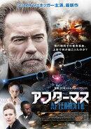アフターマス【Blu-ray】