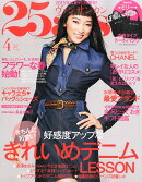 25ans (ヴァンサンカン) 2015年 04月号 [雑誌]
