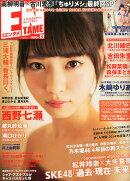 ENTAME (エンタメ) 2015年 04月号 [雑誌]