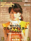KANSAI (関西) デートスペシャルなび 2015年 04月号 [雑誌]