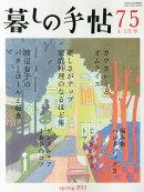 暮しの手帖 2015年 04月号 [雑誌]
