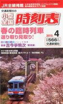 小型全国時刻表 2015年 04月号 [雑誌]