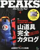 PEAKS (ピークス) 2015年 04月号 [雑誌]