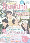 プリンセスBambina (バンビーナ) 2015 春号 2015年 04月号 [雑誌]