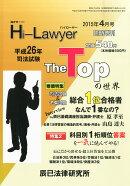 ハイローヤー臨時増刊号 平成26年司法試験The Top (ザ トップ) の世界 2015年 04月号 [雑誌]