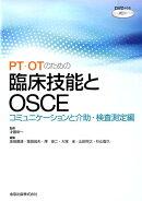 PT・OTのための臨床技能とOSCE コミュニケーションと介助・検査測定編