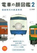 電車の顔図鑑(2)