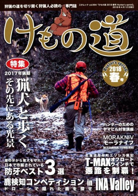 けもの道(2018春号(Hunter's) 狩猟の道を切り開く狩猟人必読の専門誌 特集:2017年猟期 猟犬と歩く。その先にある光景 (三才ムック)
