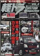 軽トラCUSTOM Magazine(VOL.8)