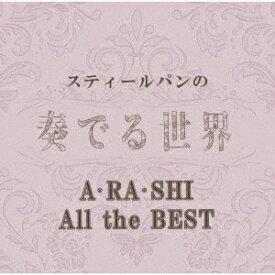 スティールパンの奏でる世界 〜A・RA・SHI All the BEST〜 [ (ヒーリング) ]