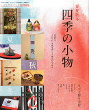 春夏秋冬 四季の小物 2015年 04月号 [雑誌]