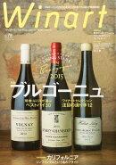Winart (ワイナート) 2015年 04月号 [雑誌]