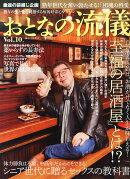 一個人別冊 おとなの流儀 vol.10 2015年 04月号 [雑誌]