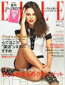 ELLE JAPON (エル・ジャポン) 2015年 04月号 [雑誌]
