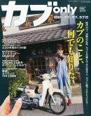 カブ only 2015年 04月号 [雑誌]
